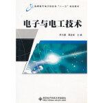 电子与电工技术,罗力渊,周名侦,西安电子科技大学出版社,9787560624600