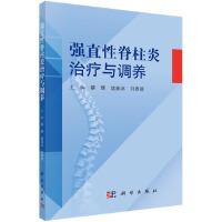 强直性脊柱炎治疗与调养