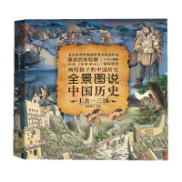 全景图说中国历史(精装版) 上古―三国