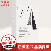 新教伦理与资本主义精神 上海三联文化传播有限公司