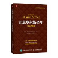 江恩华尔街45年(专业解读版),(美)江恩,段会青,袁熙,人民邮电出版社,9787115386649