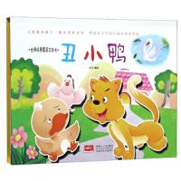 丑小鸭/世界经典童话立体书 燕子 绘 中国人口出版社 9787510155284
