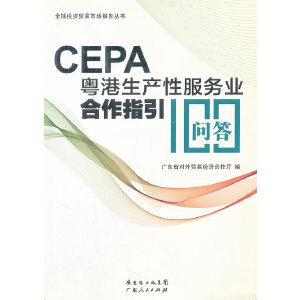 粤港生产性服务业合作指引100问答