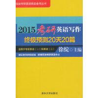 2015考研英语写作终极预测20天20篇(徐绽考研英语精品备考丛书)