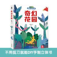 奇幻花园-乐乐趣手制立体书