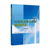 风电场流场计算的理论与方法