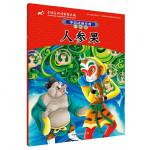 中国动画经典升级版:人参果