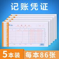 5本通用手写单记账凭证付款收款转账记帐领款财务会计用品 记账凭证 5本/每本86张