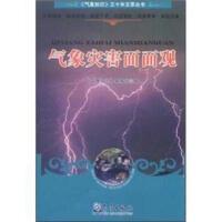 【正版二手书9成新左右】气象灾害面面观 《气象知识》编辑部 气象出版社