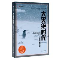 大灭绝时代 上海译文出版社