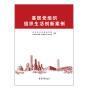 基层党组织组织生活创新案例 中共北京市委组织部、中共北京市委《支部生活》杂志社 9787547726044