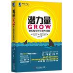 【旧书二手书9成新】潜力量:GROW教练模型帮你激发潜能 [英]艾伦范恩(Alan Fine)[美]丽贝卡梅里尔(Re