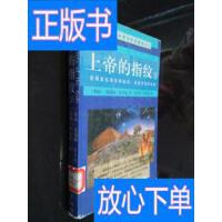 [二手旧书9成新]上帝的指纹 上册 /葛瑞姆・汉卡克 民族出版社