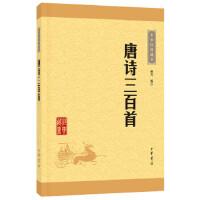 唐诗三百首(中华经典藏书 升级版) 顾青注 中华书局