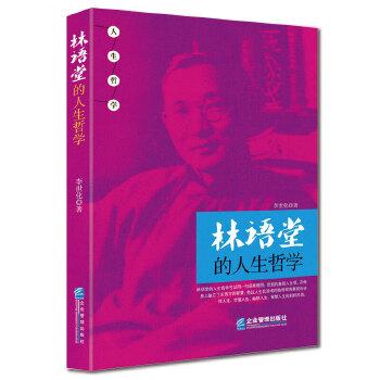 林语堂的人生哲学(pdf+txt+epub+azw3+mobi电子书在线阅读下载)