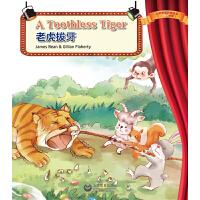 A TOOTHLESS TIGER(老虎拔牙)(悦读系列-小学英语课本剧绘本)该套课本剧绘本由外籍作者根据学生实际语言水