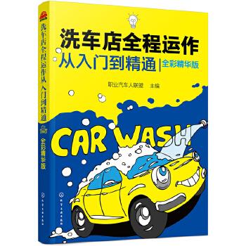 洗车店全程运作从入门到精通(全彩精华版) 洗车店经营管理必读