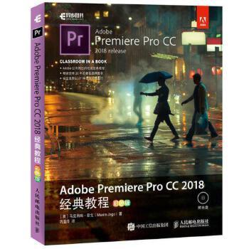 正版现货  Adobe Premiere Pro CC 2018经典教程 彩色版 原装正版,闪电发货,正规机打增值税发票