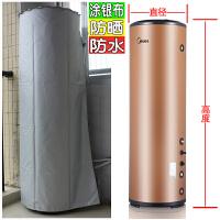 美的格力海尔统帅果田华帝空气能热水器防水防晒罩子水箱保护套子抖音