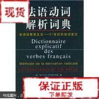 【旧书二手书9成新】法语动词解析词典 乌尔卡德 编 张煦智 译 外语教学与研究