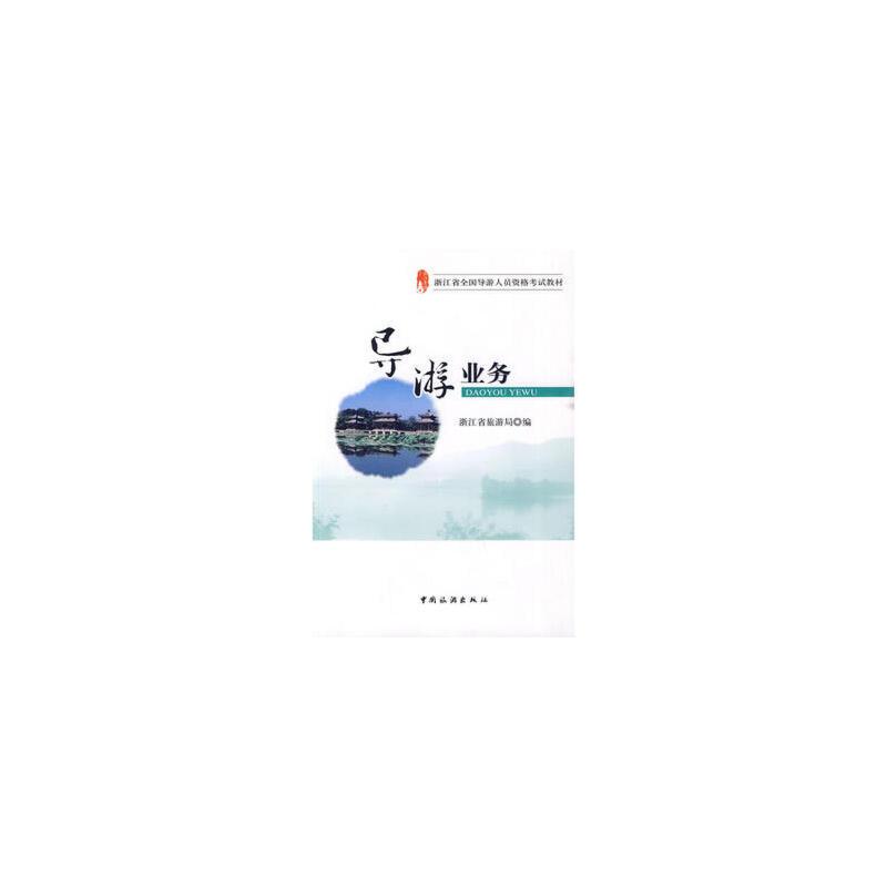 【旧书二手书9成新】导游业务 浙江省旅游局 9787503223716 中国旅游出版社 【保证正版,全店免运费,送运费险,绝版图书,部分书籍售价高于定价】