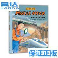 [二手旧书9成新]*工程师麦克:听麦克讲火车的故事(新版) /?