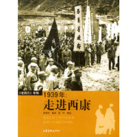 1939年:走进西康 孙明经 摄影,张鸣 撰述 山东画报出版社 9787806036969【新华书店 购书无忧】