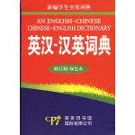 英汉-汉英词典(修订版・双色本)――新编学生实用词典