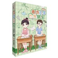 阳光姐姐小书房成长智慧书――考场对手也是朋友