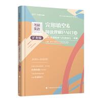 考研英语(一)完形填空&阅读理解PARTB历年真题精析与实战技巧一本通(扩充版)