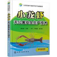 小龙虾无公害安全生产技术 正版 顾志敏 李飞,李喜莲 9787122308450