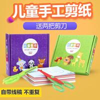 幼儿园宝宝DIY立体手工剪纸书玩具书剪纸书儿童手工制作材料3-6岁