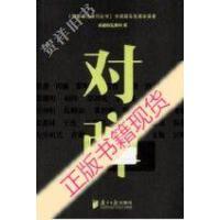 【二手旧书9成新】对弹 华语音乐名流访谈录_南都娱乐周刊著