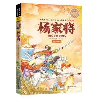 杨家将,(明)熊大木 著;马亚丽 改编 著作,北方妇女儿童出版社