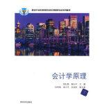 会计学原理,李红艳,陶小平,清华大学出版社,9787302178682【正版图书 质量保证】