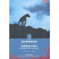 福尔摩斯探案全集:巴斯克维尔猎犬(插图本)――推理小说中的《圣经》,推理迷必备 (英)柯南.道尔(CONAN DOYL