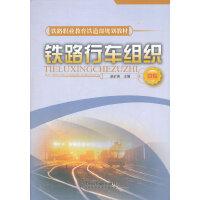 (教材)铁路行车组织(中专)(铁路职业教育铁道部规划教材)