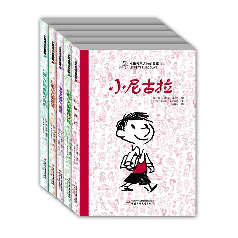 小淘气尼古拉的故事(共5册)——尼古拉的故事第一辑法国国宝级图书;世界优秀儿童文学幽默故事;喜爱幽默、搞笑故事的小读者的不容错过;以孩子的视角写大人,一家三代共同阅读;幽默是种智慧,需要用心去体会!