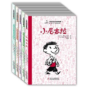 小淘气尼古拉的故事(共5册)――尼古拉的故事第一辑
