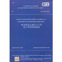 城市轨道交通信号工程施工质量验收规范 GB50578-2010(英文版)