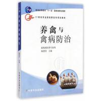 【二手书8成新】养禽与禽病防治 杨慧芳 中国农业出版社