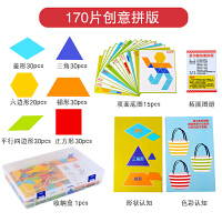 智力儿童拼图七巧板早教益智木质玩具2-3-4-5-6岁男女孩宝宝拼板 170片创意拼图送数字