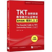 新东方 TKT剑桥英语教学能力认证考试备考指南:模块1,2,3
