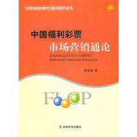 【二手书8成新】中国福利*市场营销通论 胡正明 经济科学出版社
