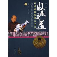 【二手书8成新】收藏之道:艺术品投资采访手记 张丁 岳麓书社