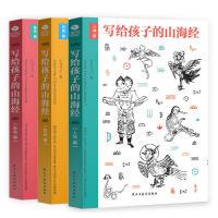 【限时包邮秒杀】写给孩子的山海经(套装3册):人神篇+异兽篇+鱼鸟篇