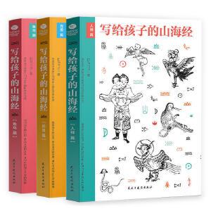写给孩子的山海经套装3册人神篇异兽篇鱼鸟篇小学生课外阅读书籍儿童文学6-9-12-14岁