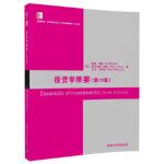 投资学精要(第10版) [美]兹维・博迪(Zvi Bodie)、亚历克斯・凯恩(Alex Kan 清华大学出版社