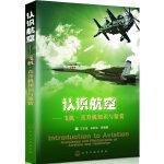 认识航空--飞机・直升机知识与鉴赏