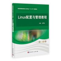 Linux配置与管理教程